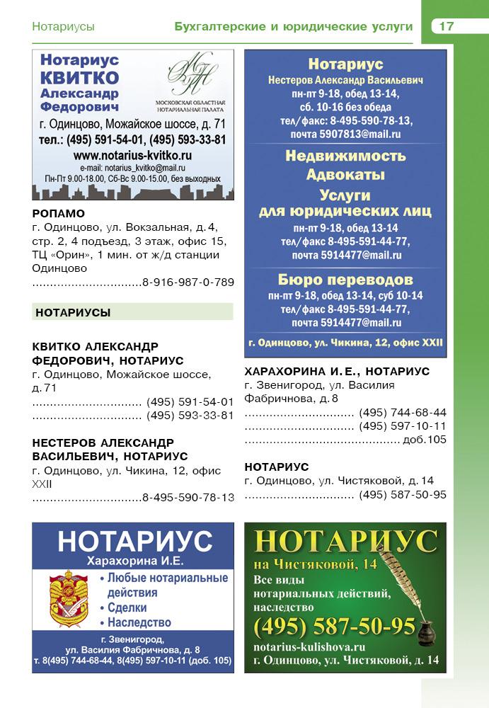 Нотариус нестеров александр васильевич одинцово